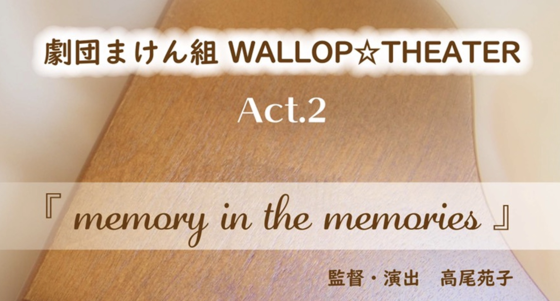 劇団まけん組 WALLOP☆THEATER 『memory in the memories』〜思い出の中の記憶〜