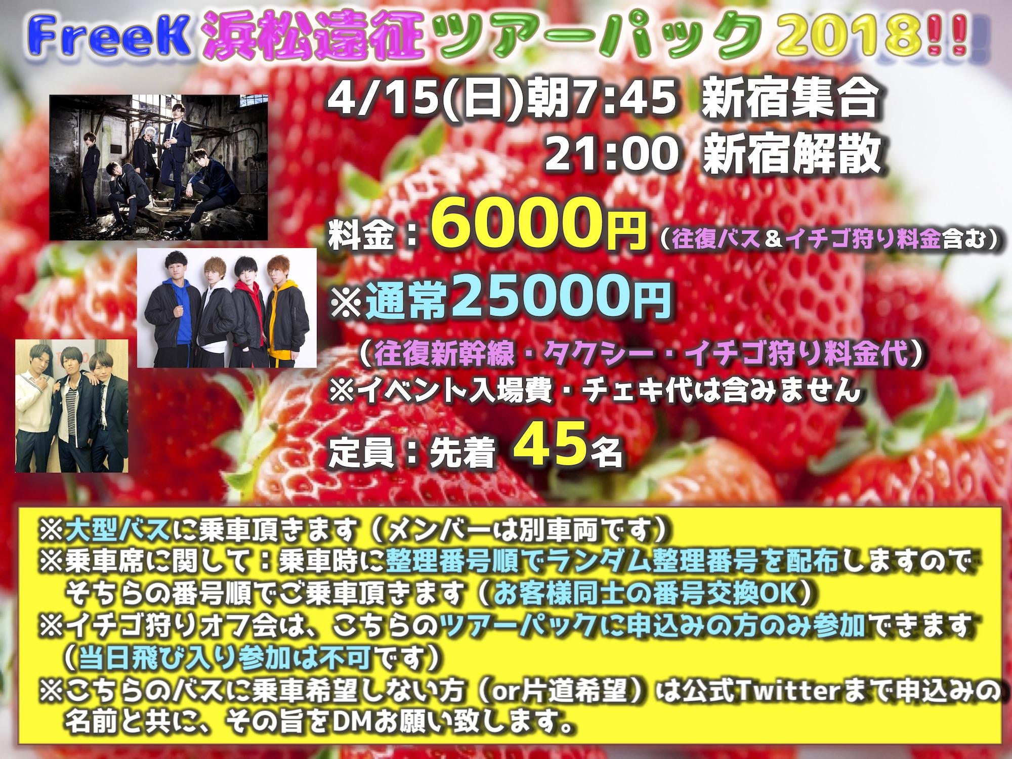 FreeK浜松遠征ツアーパック2018!!