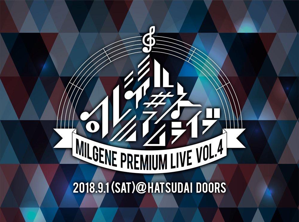 MilGene Premium Live 4(ミルジェネプレミアムライブフォー)