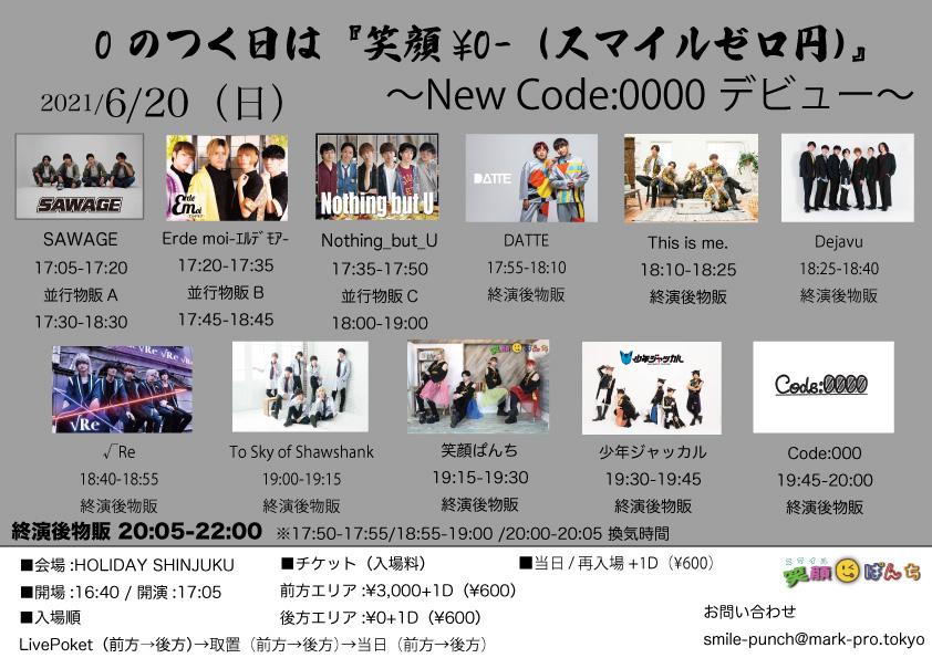 0のつく日は『笑顔¥0-(スマイルゼロ円)〜New Code:0000デビュー〜』