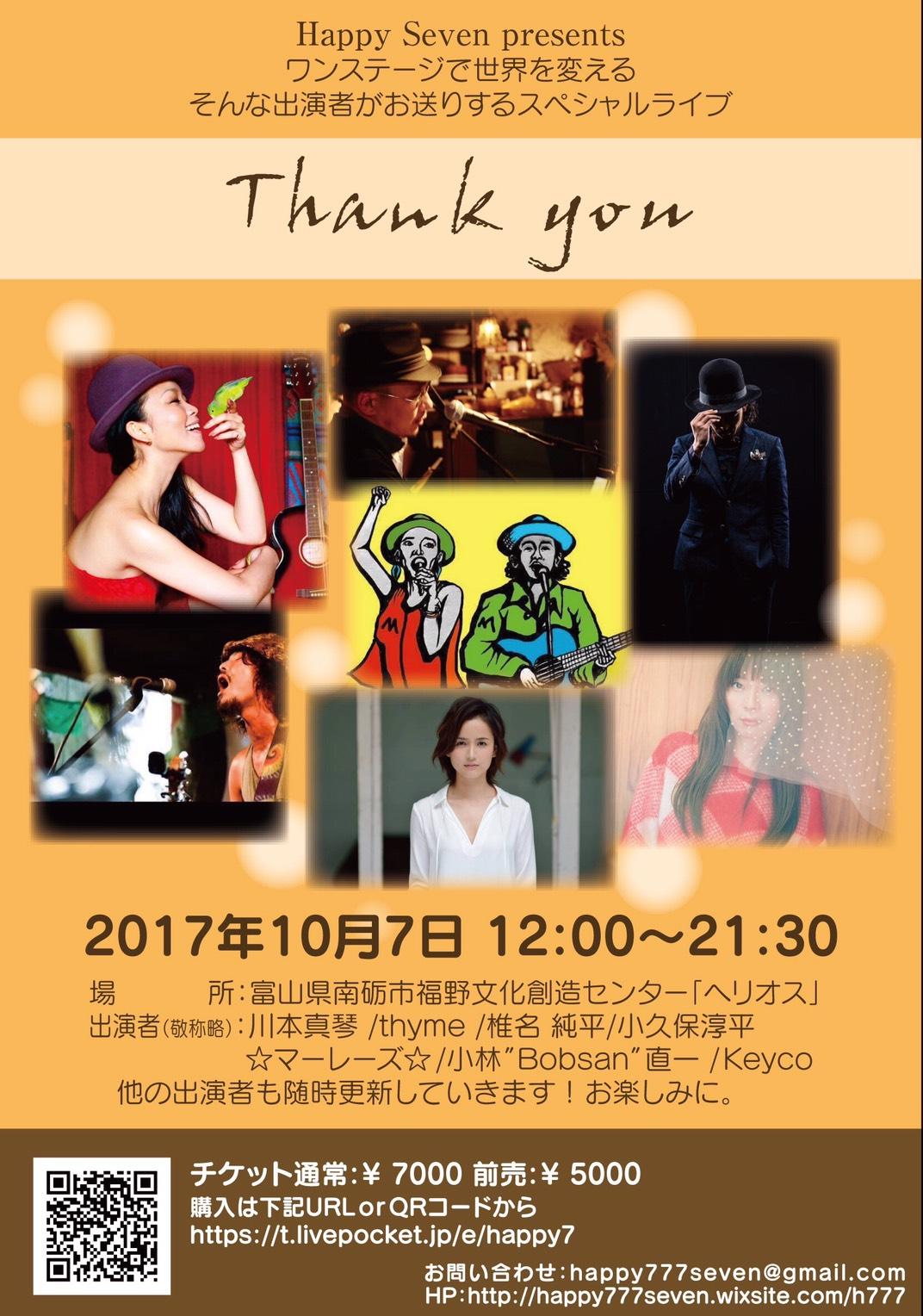 富山県南砺市 Happy Seven presents ワンステージで世界を変えるそんな出演者がお送りするスペシャルライブ 「Thank you (仮) 」