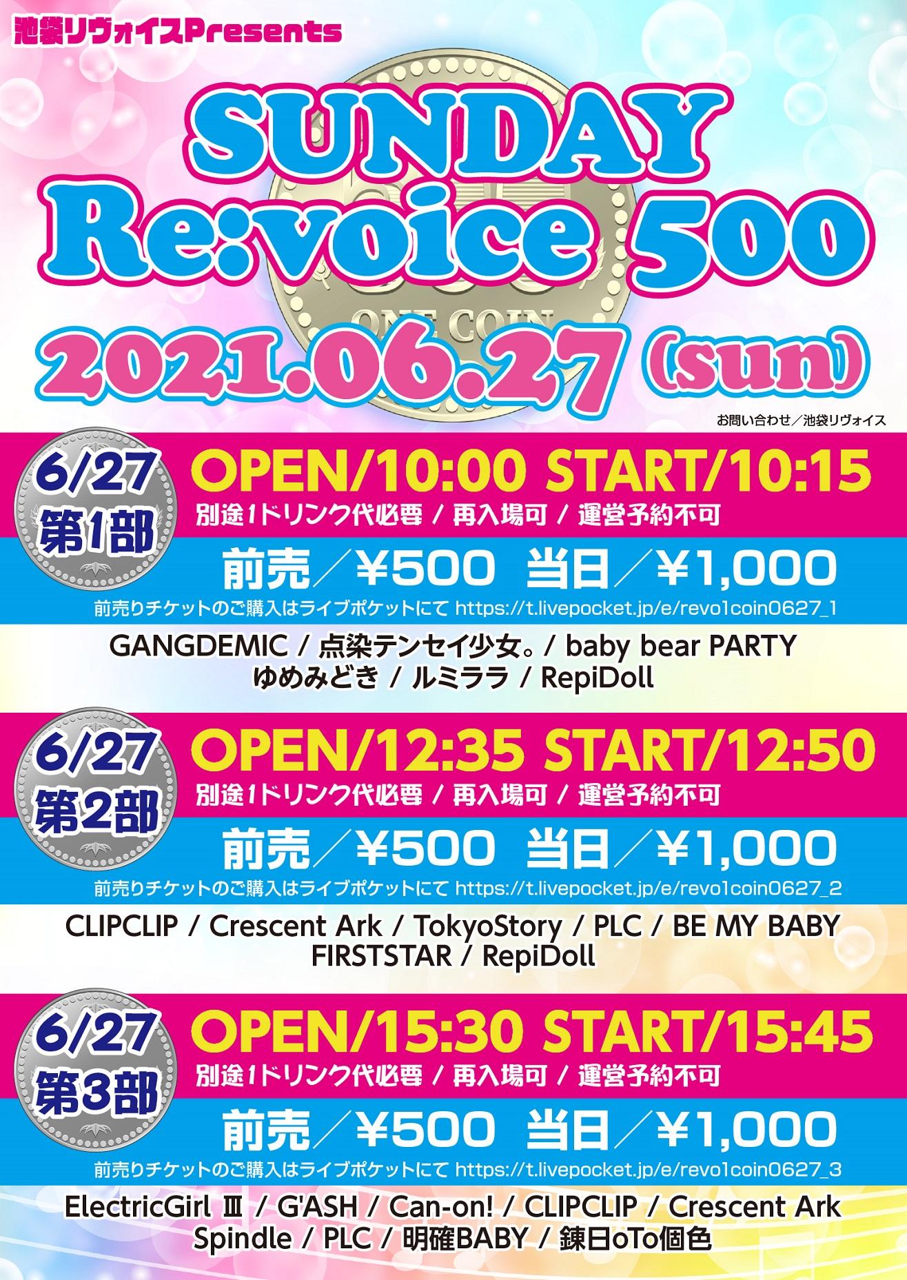 【第一部】SUNDAY Re:voice 500