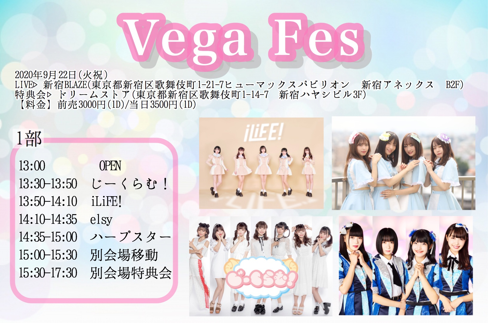 Vega Fes