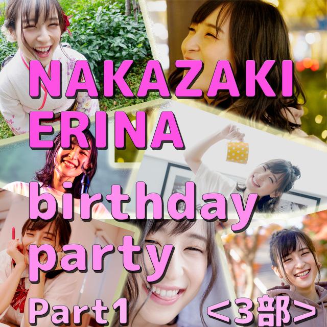 NAKAZAKI ERINA Birthday Party Part1~前夜祭個別トーク~<3部>