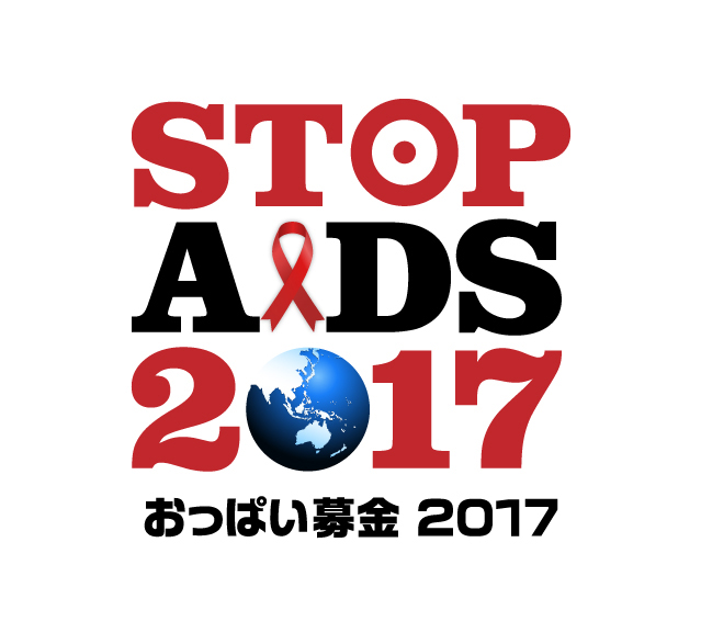【16:00~16:30】 パラダイステレビpresents STOP AIDS チャリティー おっぱい募金 2017 【募金タイム⑦】