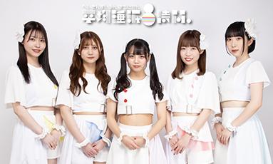 東京アイドル劇場「平均睡眠8時間。」公演 2020年10月31日