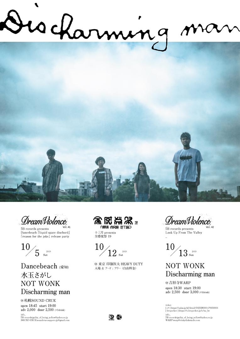 5B records presents 「Dream Violence Vol.42」