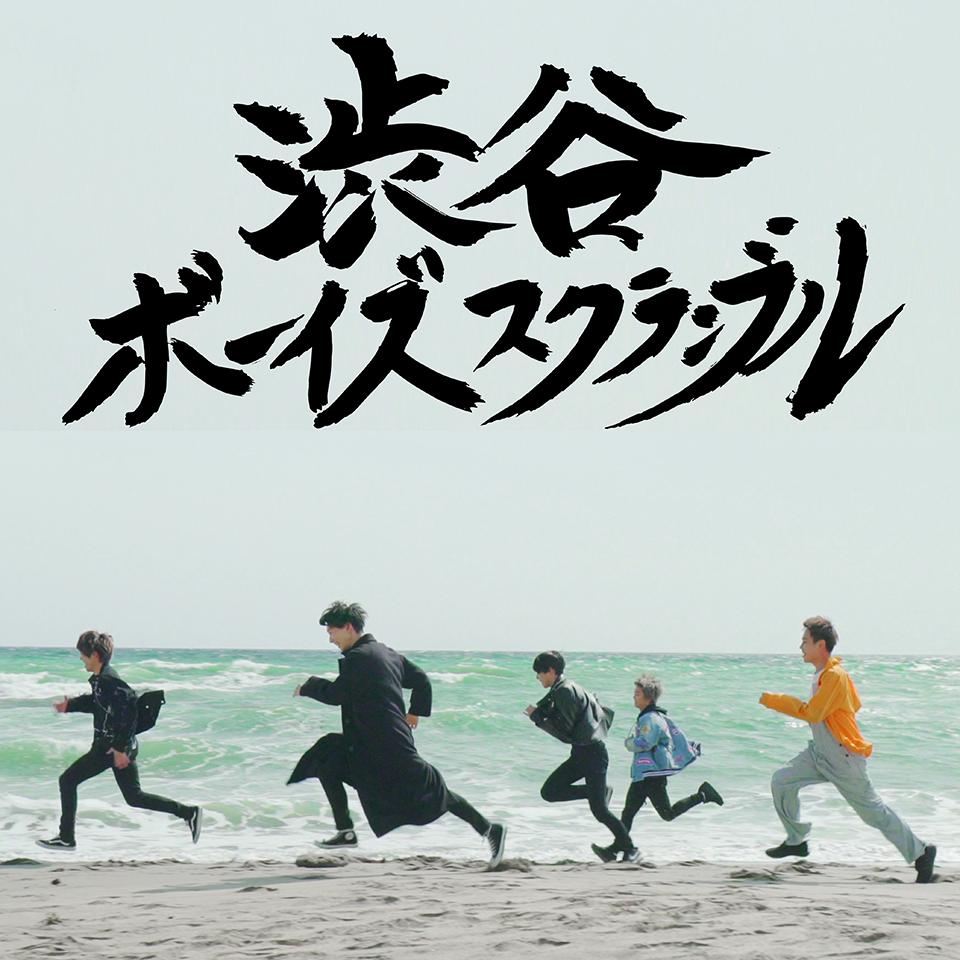 WEBドラマ「渋谷ボーイズスクランブル」特別試写会(グループショット特典券付)