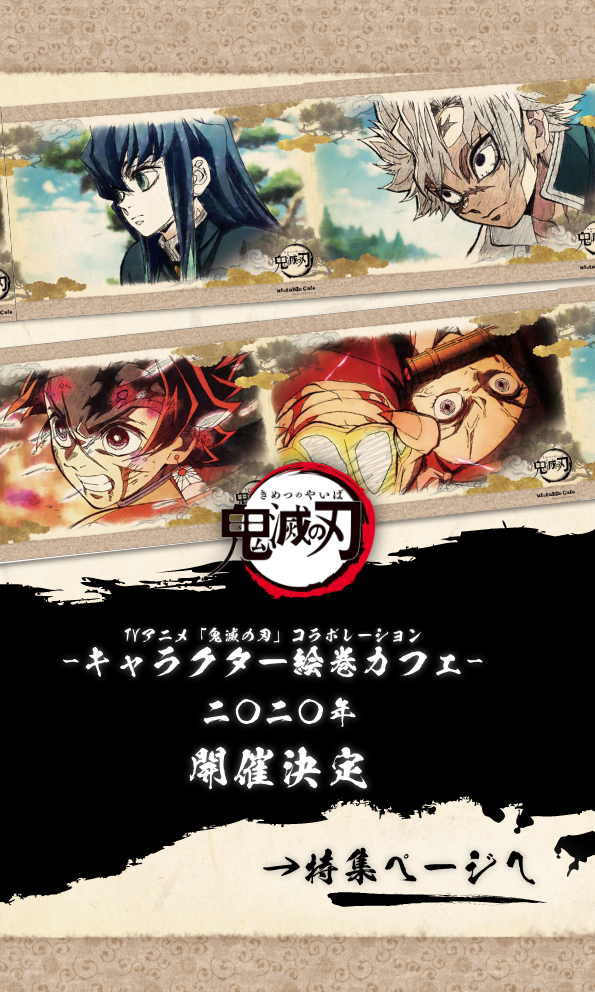 【名古屋】ufotableCafe&マチ★アソビカフェ 1/22(水) 「鬼滅の刃コラボレーションカフェ」