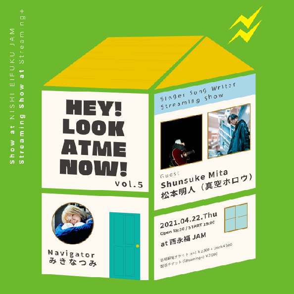 HEY! LOOK AT ME NOW! vol.5