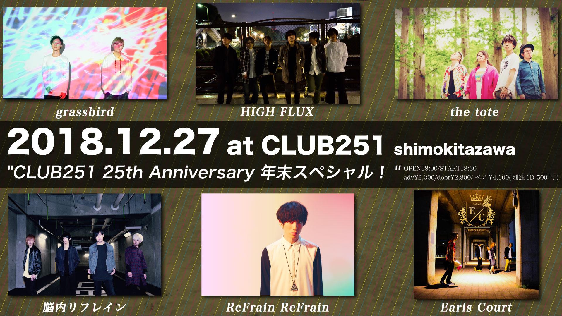 CLUB251 25th Anniversary 年末スペシャル!