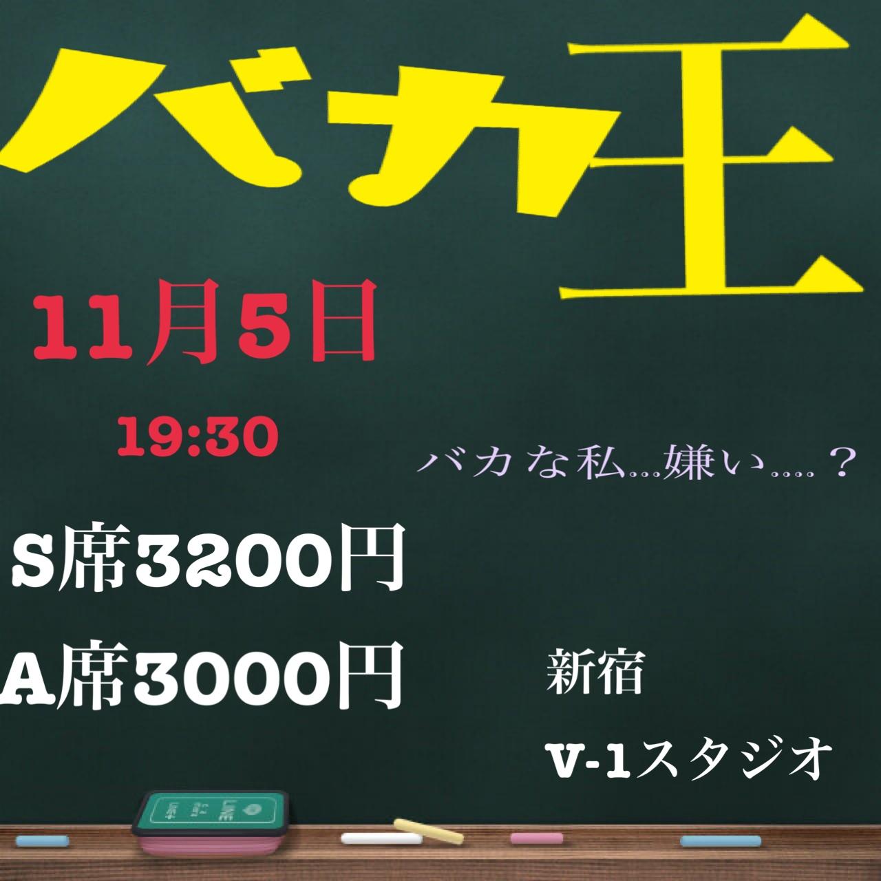 【劇場】11月5日19:30〜バカ王