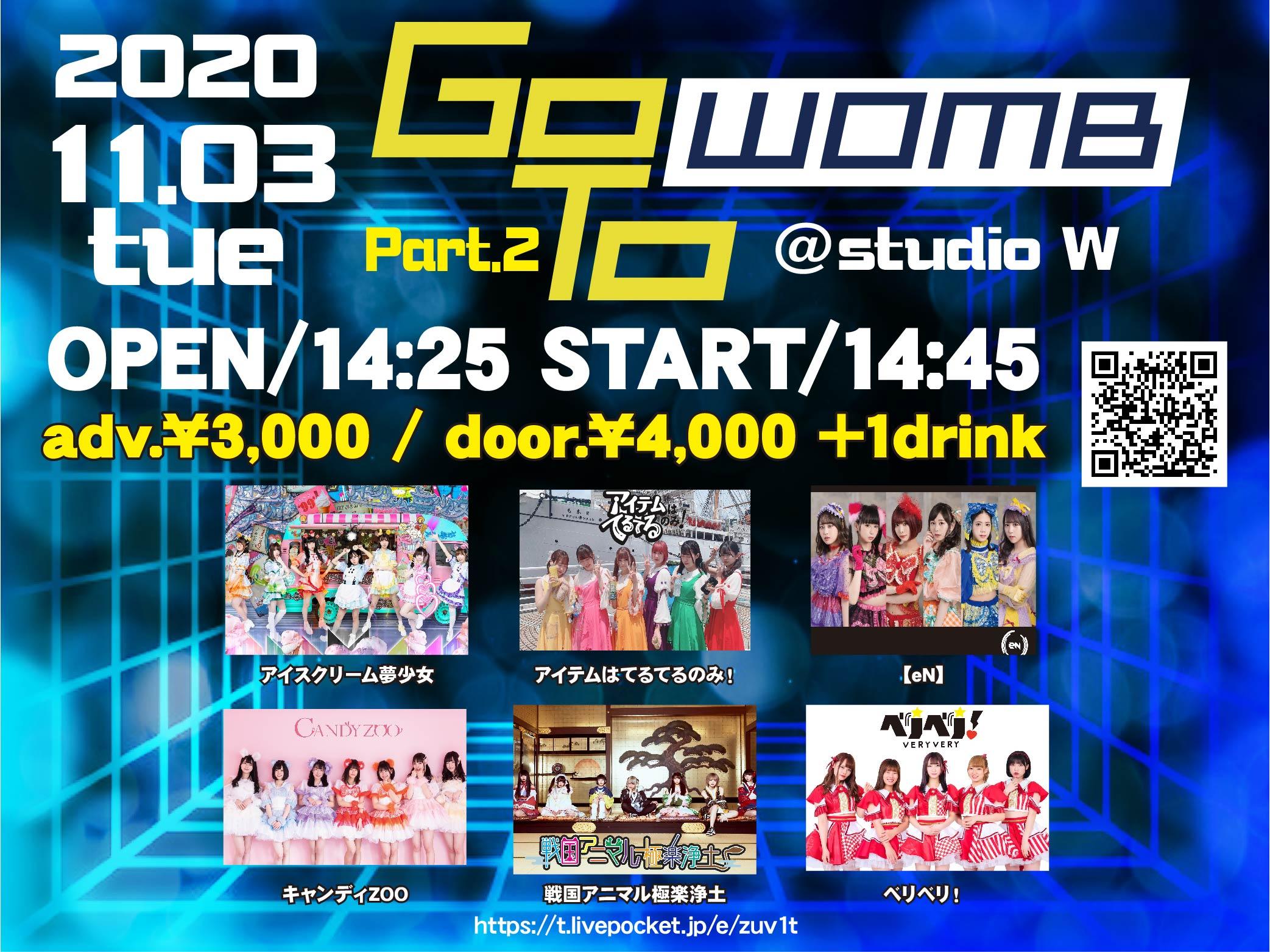 「GoTo WOMB」Part.2  ※「GoTo VISION」が会場変更に伴い「GoTo WOMB」に変更となりました。