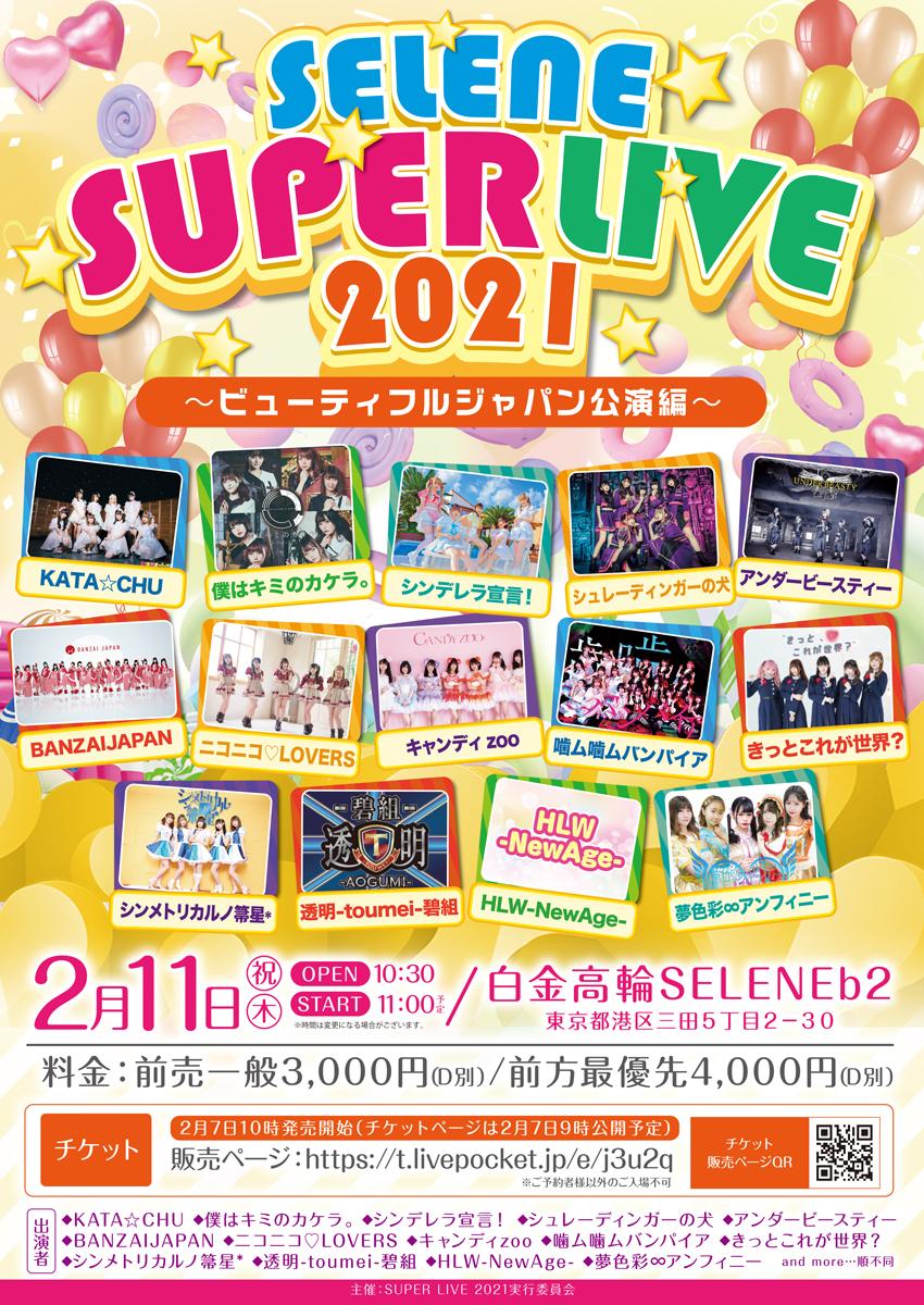 「SELENE SUPER LIVE2021〜ビューティフルジャパン公演編〜」