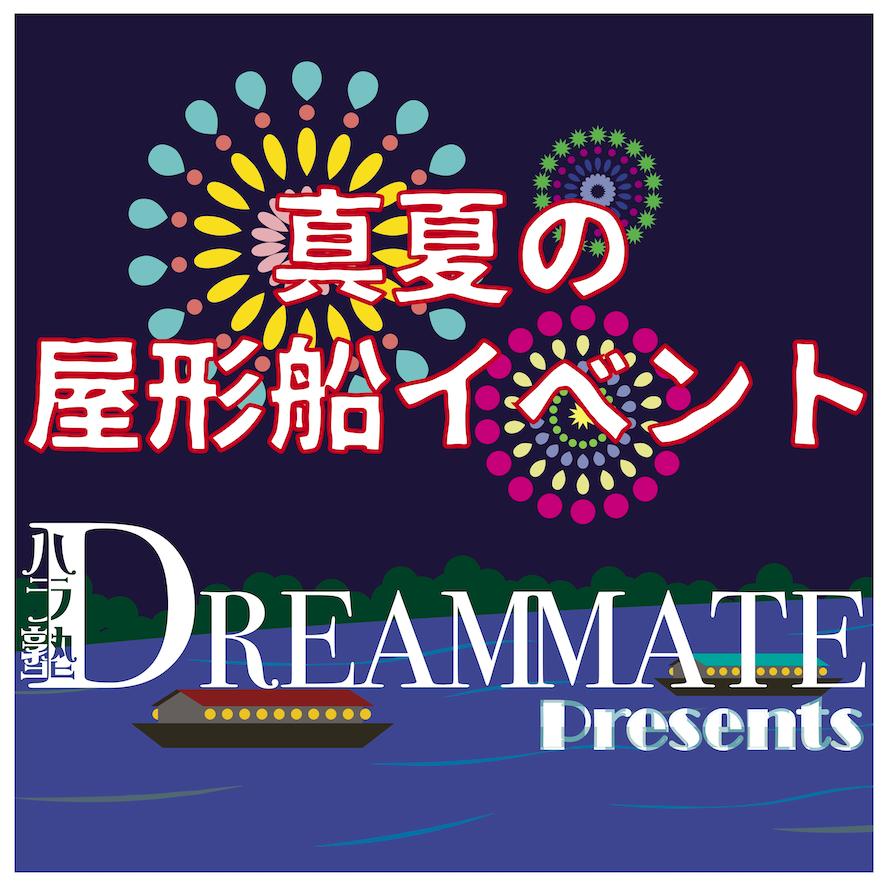 ハラ塾DREAMMATE presents 真夏の屋形船イベント