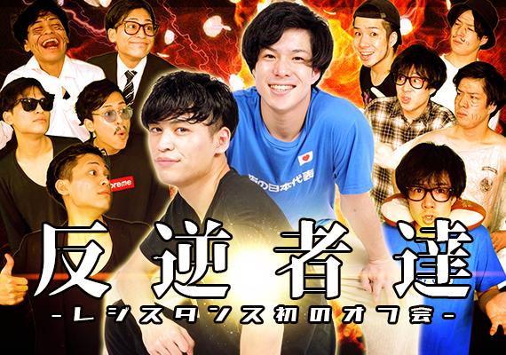 【大阪】反逆者達 〜レジスタンス初のオフ会〜
