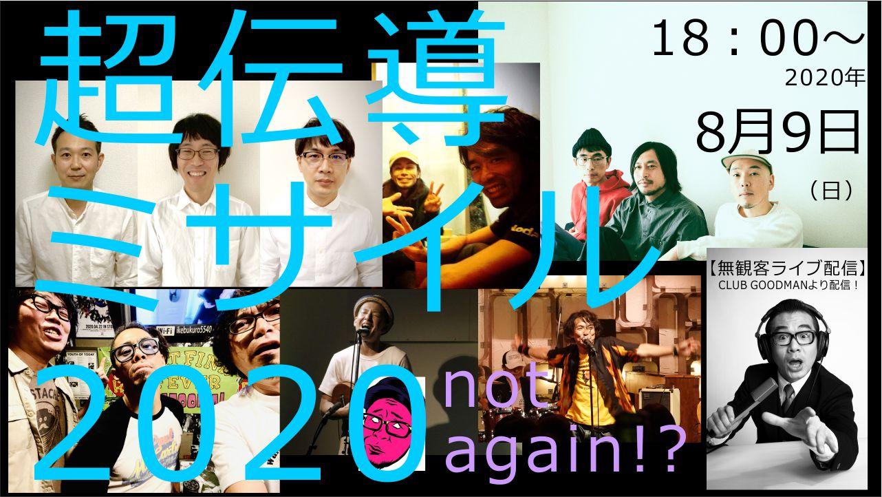 【無観客ライブ配信】CLUB GOODMAN 24th Anniversary <超伝導ミサイル2020 not again!?>
