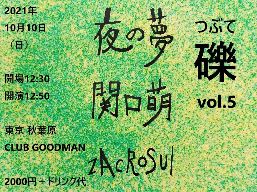 """【有観客&ライブ配信】"""" 礫 -つぶて- vol.5 """""""
