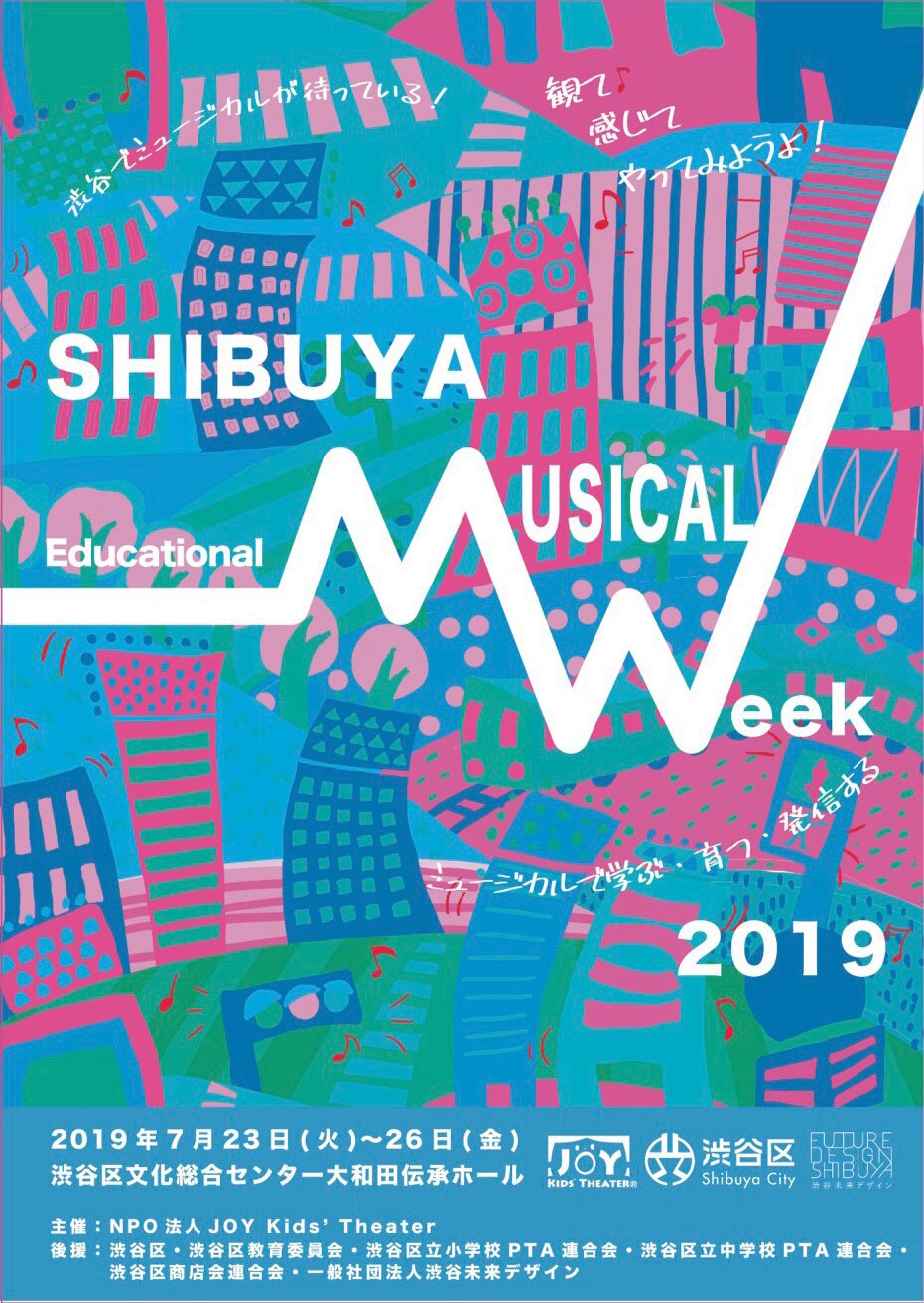 SHIBUYA Educational Musical Week 2019