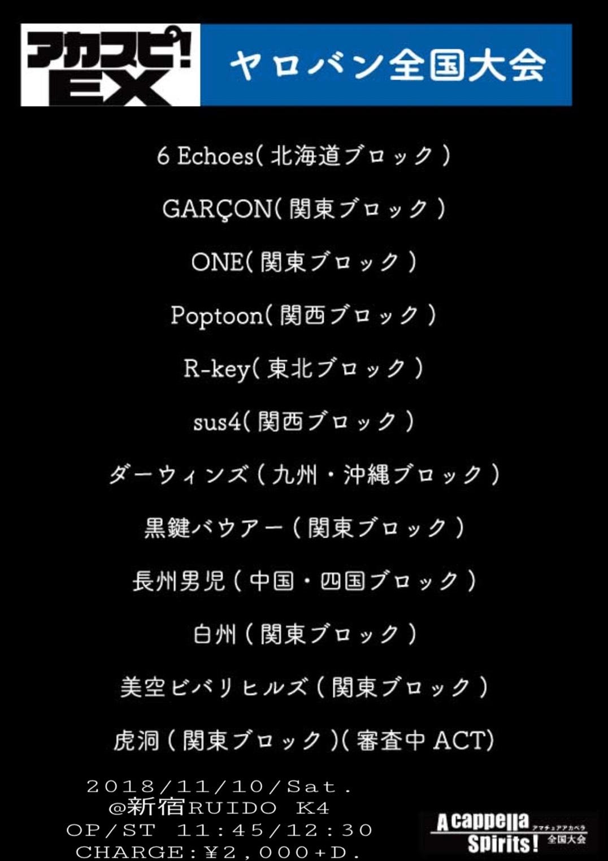 『アカスピ!EX〜ヤロバン全国大会〜』