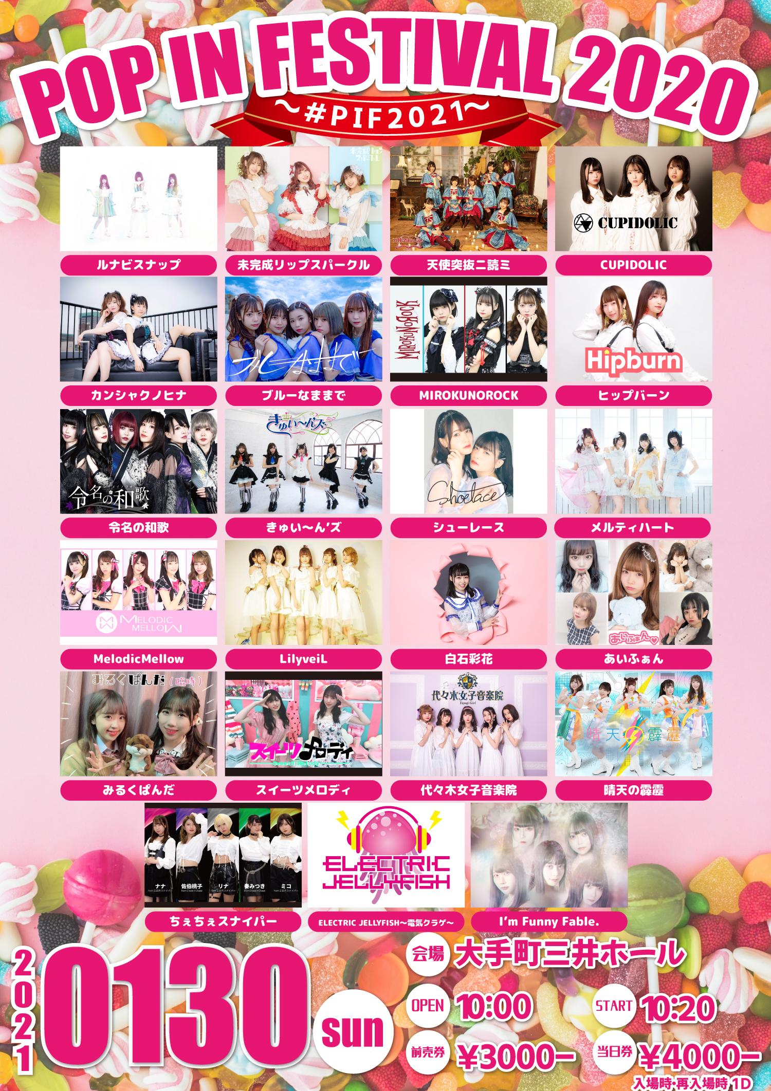 1/30(土) POP IN FESTIVAL ~#PIF 2021~