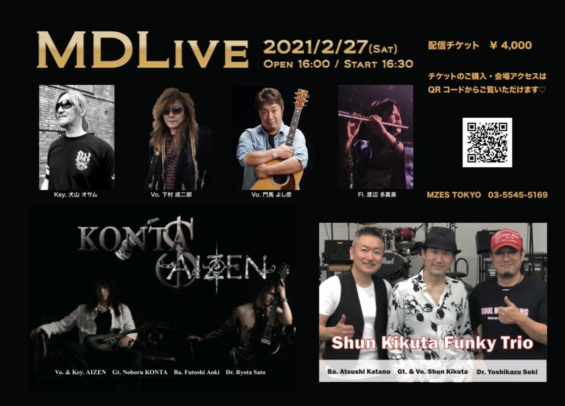 【配信】MDLIVE
