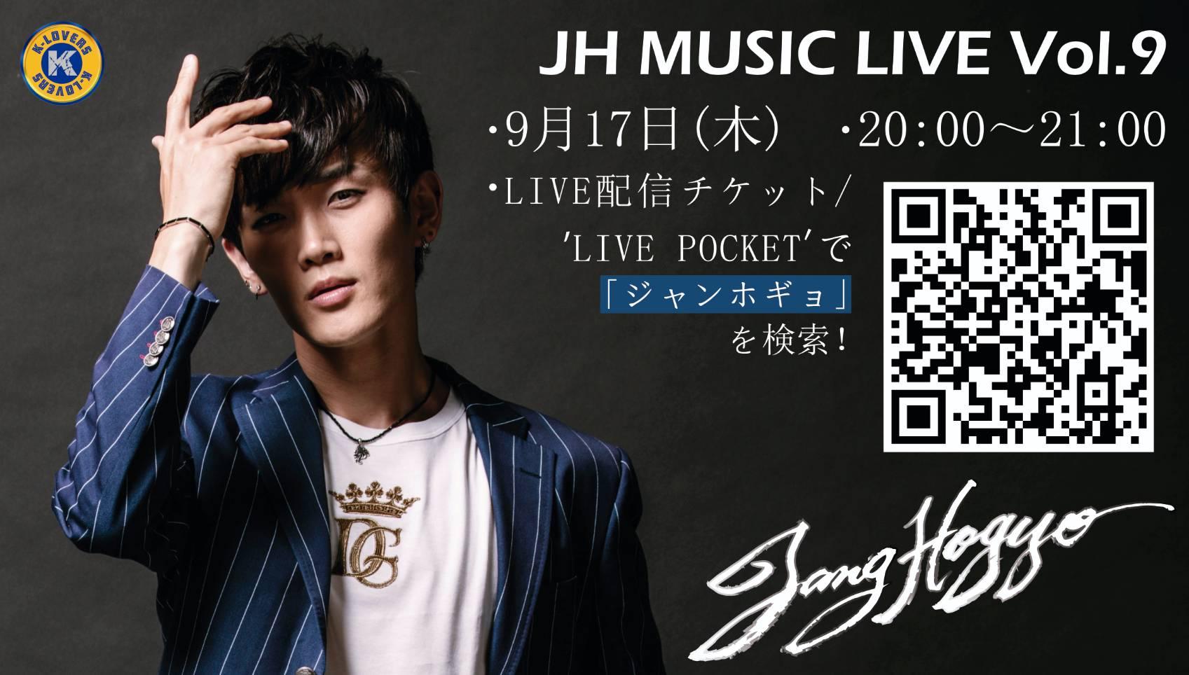 JH MUSIC LIVE Vol.9