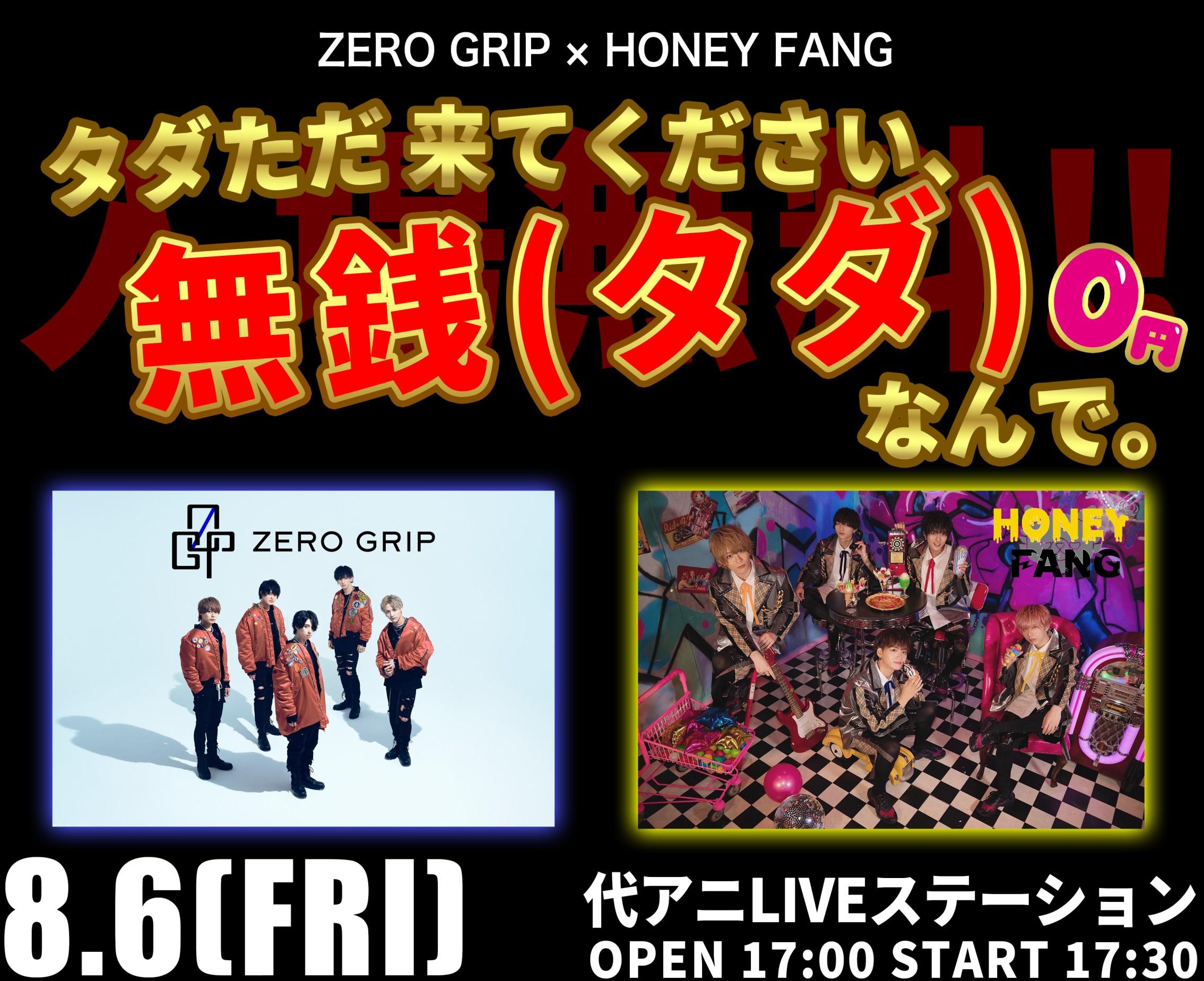 ZERO GRIP × HONEY FANG 〜タダただ来てください、無銭(タダ)なんで。〜