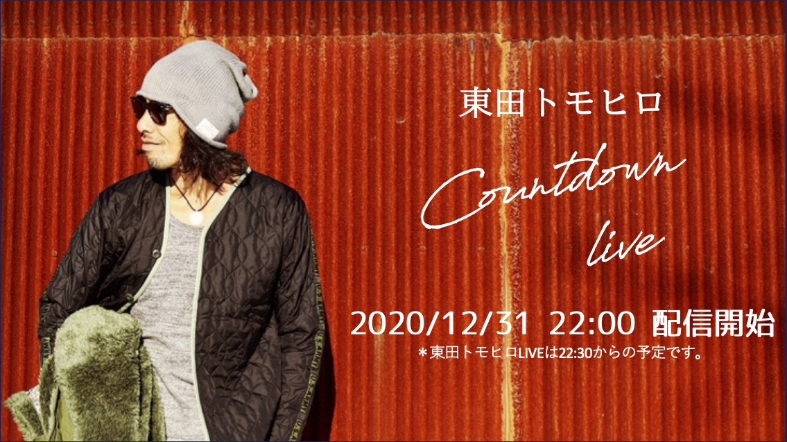 [YouTube 生配信!]東田トモヒロ count down party live 2020 to 2021