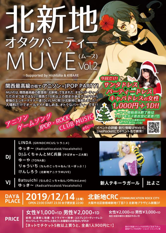 北新地MUVE(ムーブ)vol.2