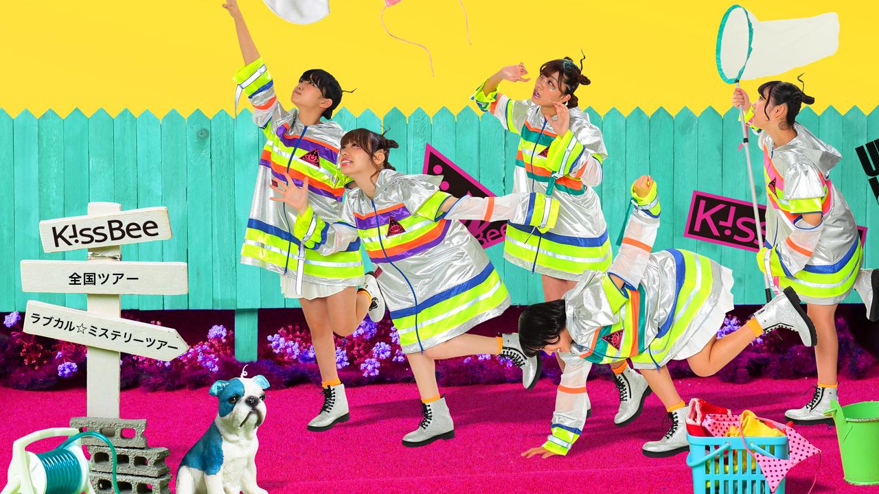 KissBeeワンマンライブ〜ラブカルミステリツアーファイナル UFO解体新ショー!〜
