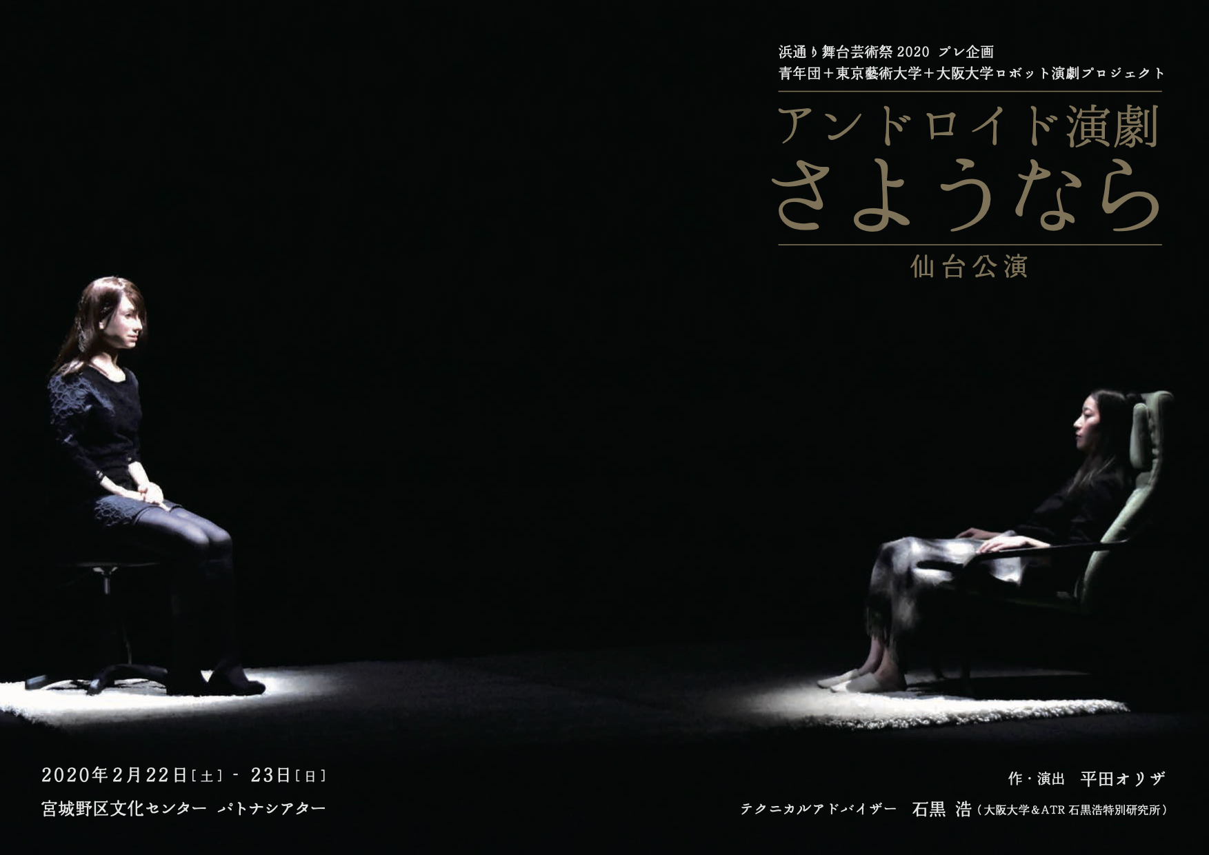 アンドロイド演劇「さようなら」仙台公演 2月23日(日) 14:00の回