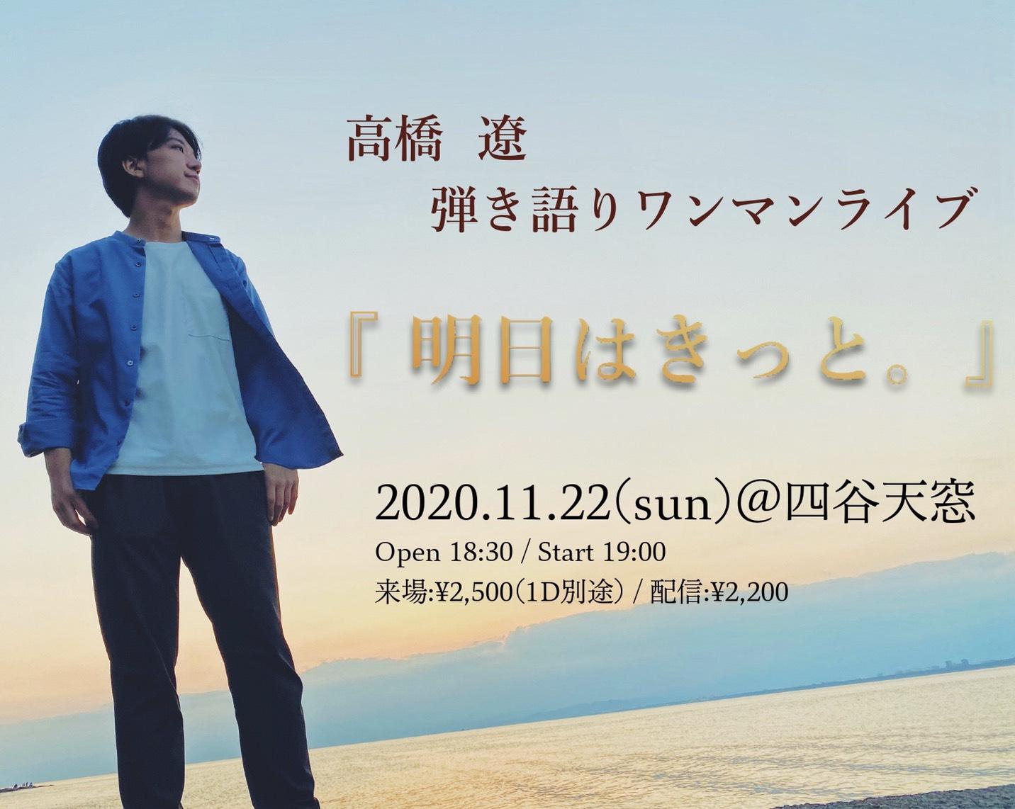 高橋遼 弾き語りワンマンライブ 『 明日はきっと。』