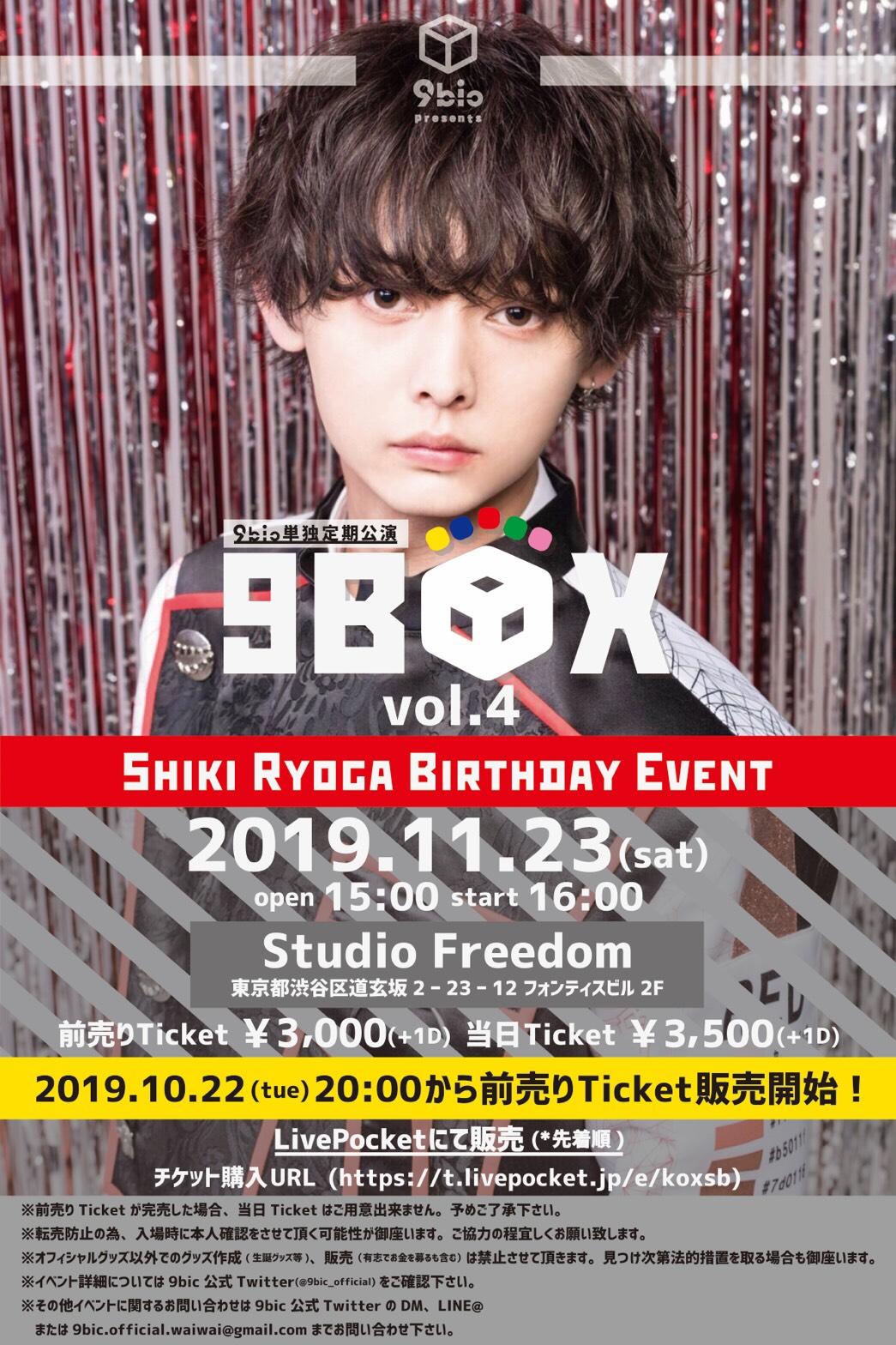 9box vol.4 ~Shiki Ryoga Birthday Event~