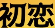【劇場】1月31日14:30〜ガールズトーク