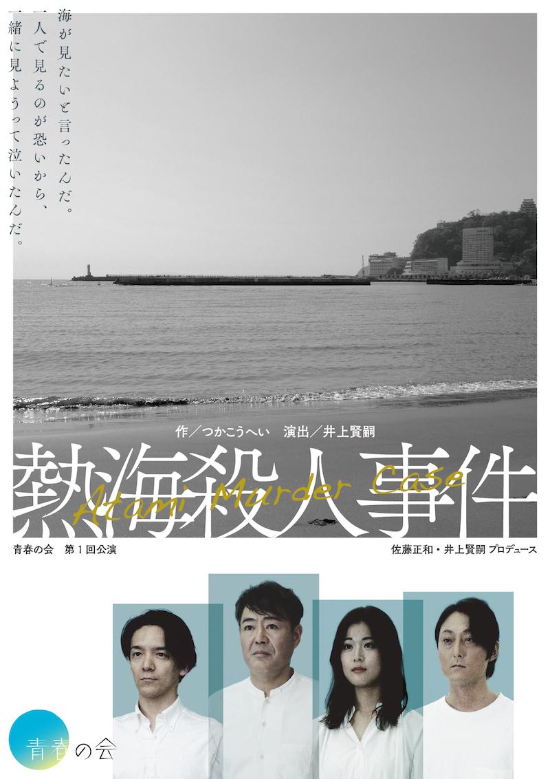 青春の会 第1回公演「熱海殺人事件」