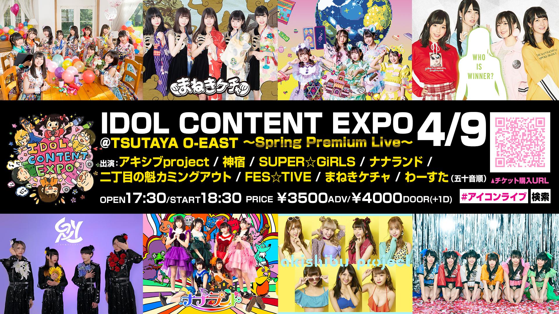 『 IDOL CONTENT EXPO @TSUTAYA O-EAST ~Spring Premium Live~ 』