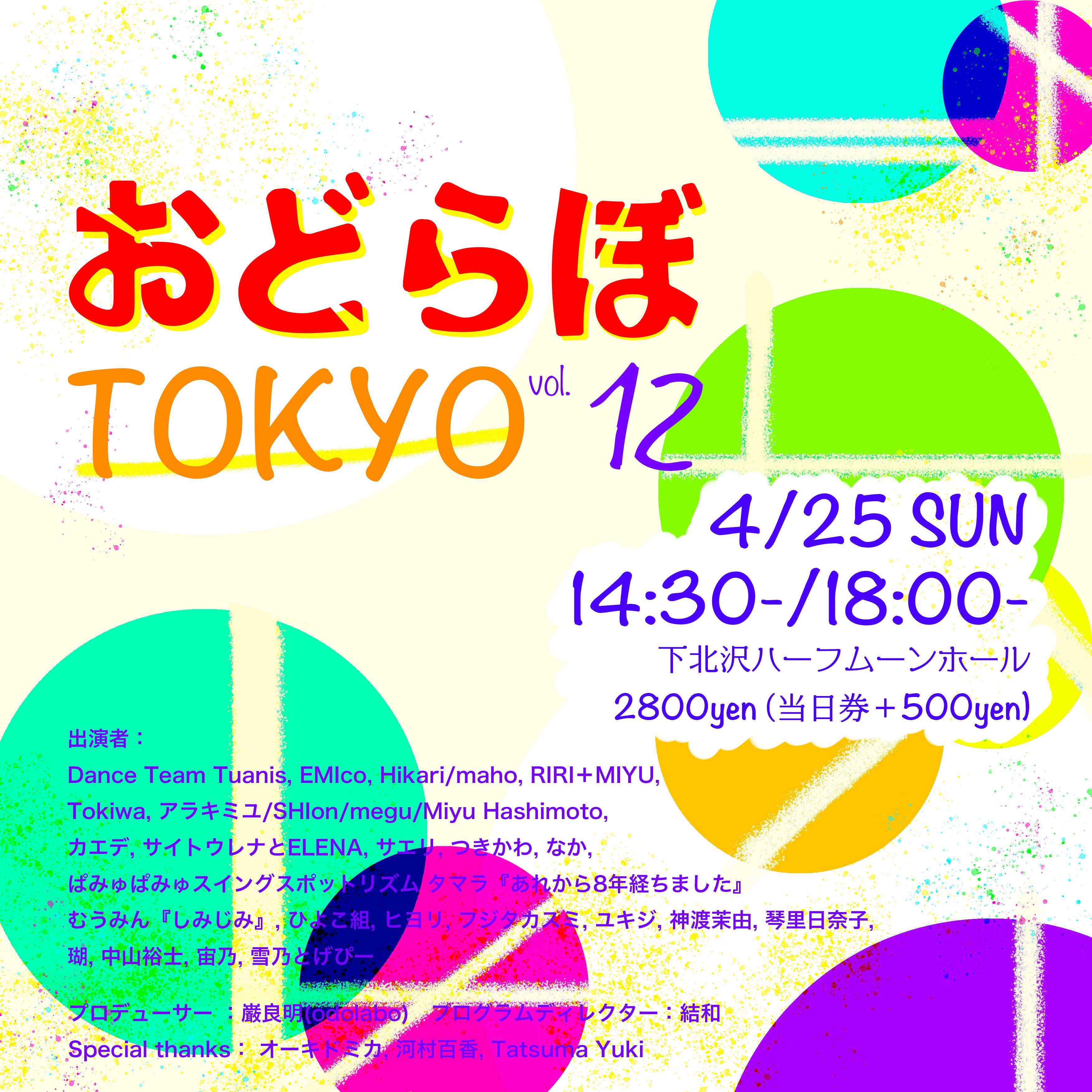 おどらぼTOKYO vol.12