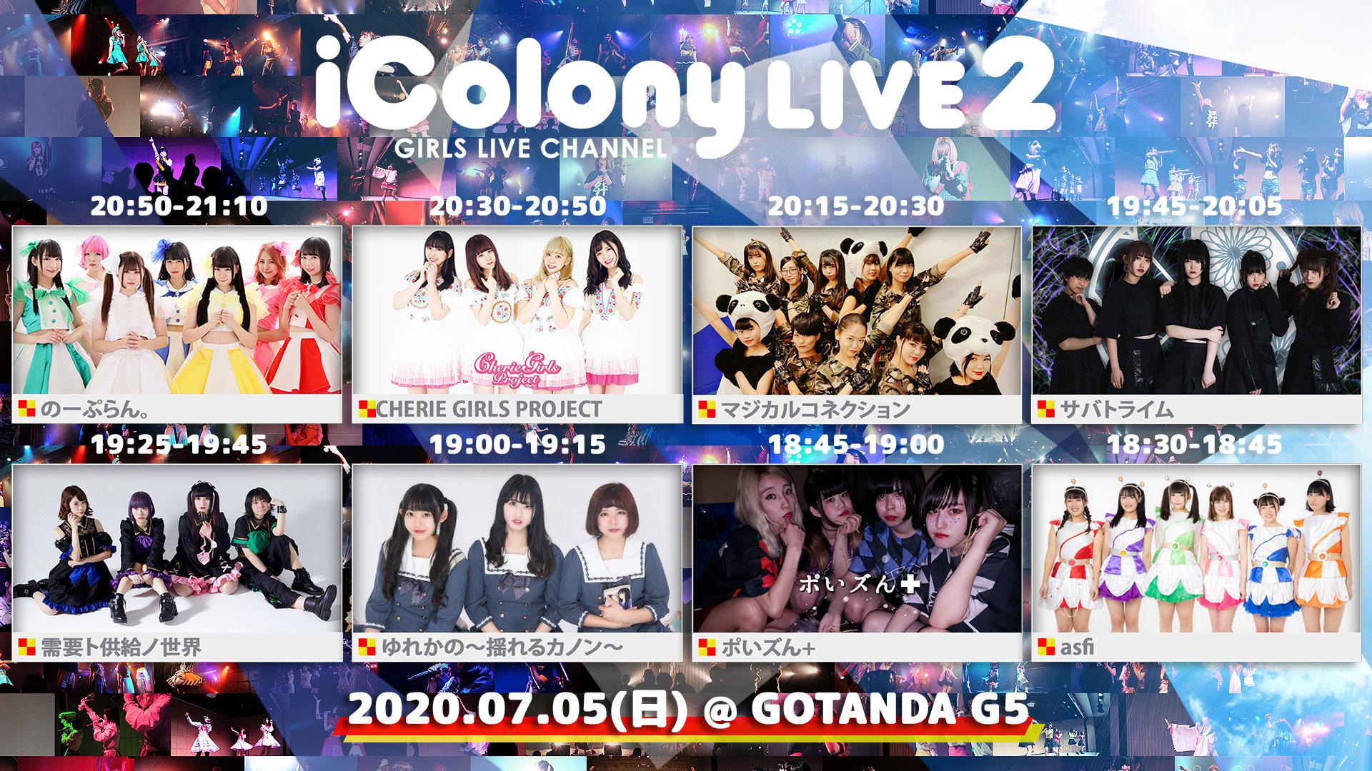 iColony LIVE 2