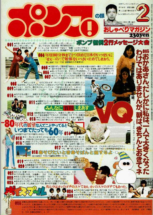 橘川FCセミナー(1)70年代の「ロッキング・オン」と「ポンプ」を語る。