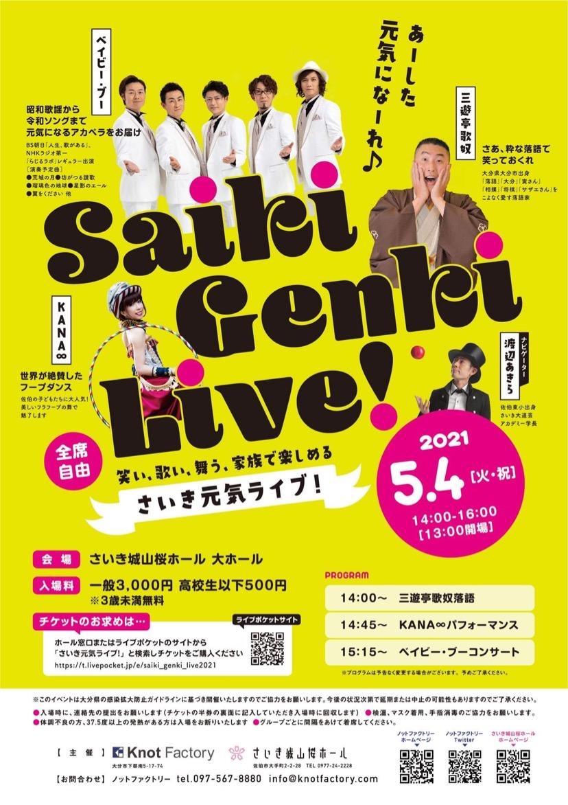 SAIKI GENKI LIVE さいき元気ライブ!