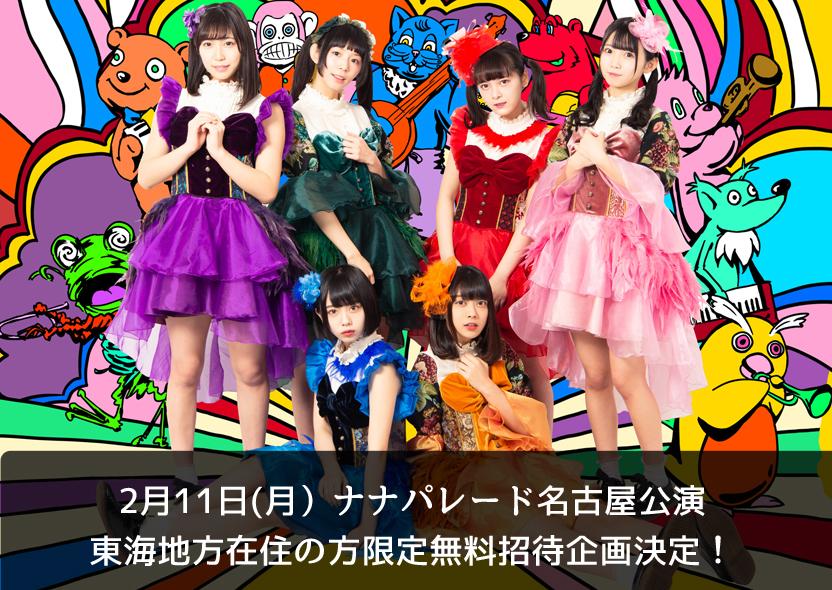 ナナランドのナナパレード名古屋公演【東海地方在住限定招待】