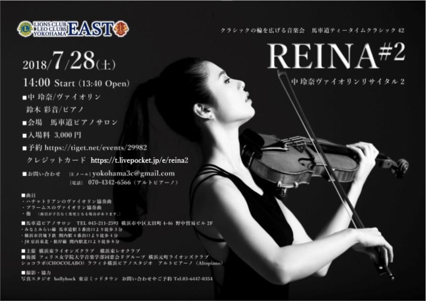 REINA#2   中玲奈ヴァイオリンリサイタル2