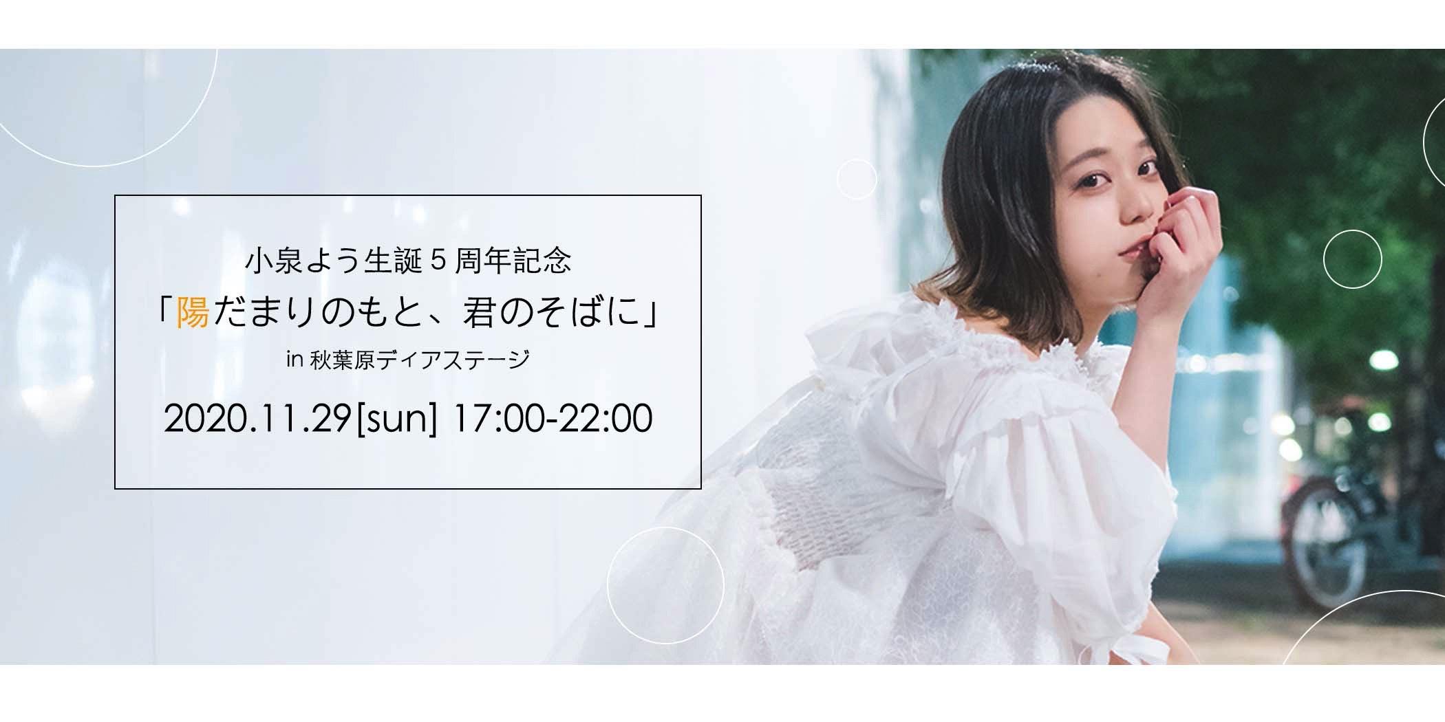 小泉よう生誕5周年記念 「陽だまりのもと、君のそばに」