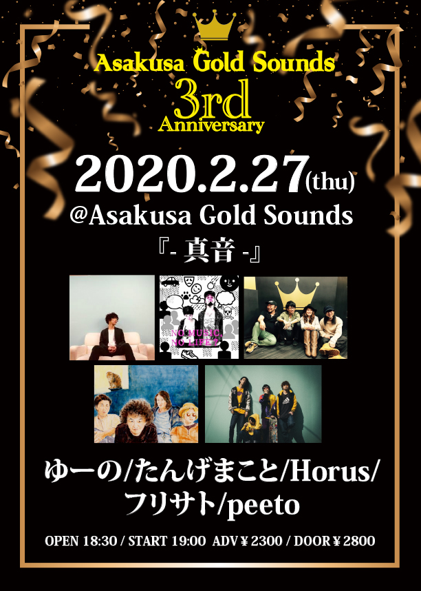 Gold Sounds 3rd Anniversary『-真音-』