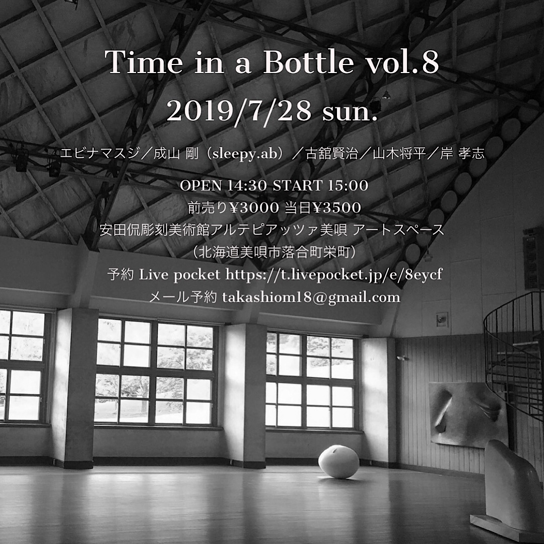 Time in a bottle vol.8