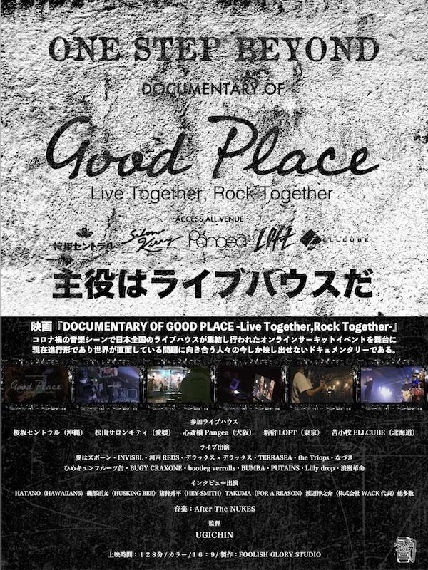 ドキュメンタリー映画 『DOCUMENTARY OF GOOD PLACE-Live Together,Rock Together-』