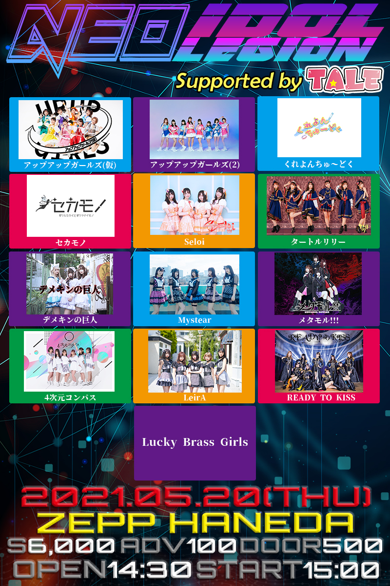 『NEO IDOL LEGION supported by TALE』