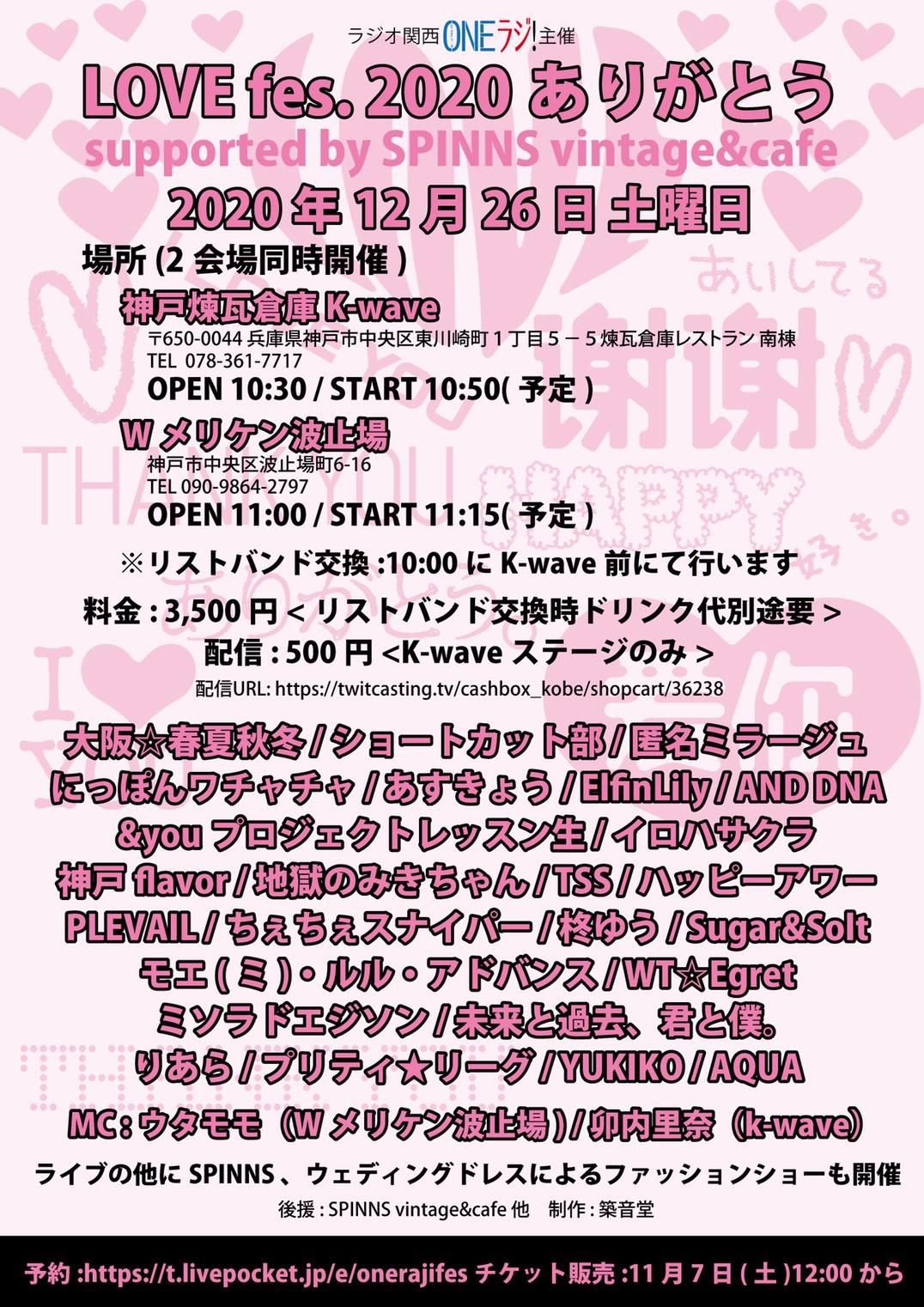 ラジオ関西 「ONEラジ! 」主催 『LOVE fes. 2020ありがとう』supported by SPINNS vintage&cafe