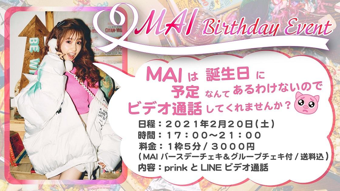 【BDイベント】MAIは誕生日に予定なんてあるわけないのでビデオ通話してくれませんか?(スペシャル・チェキ 2種付)